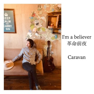 I'm a Believer / 革命前夜