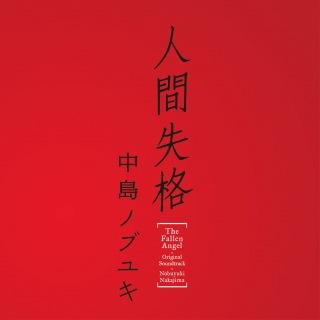 The Fallen Angel - Original Soundtrack