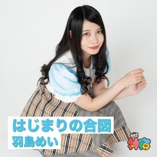 はじまりの合図(羽島めいソロ ショートVer.)