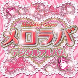 Melodic Lover (Digital Album)
