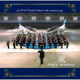 航空自衛隊 航空中央音楽隊 創設55周年記念アルバム 風 ~Wind of Symphony~