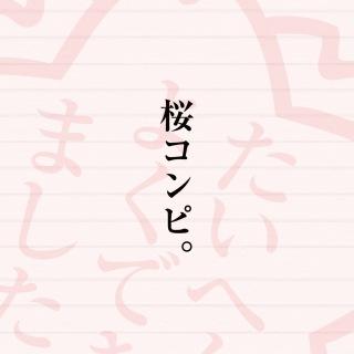 Sakura Compilation