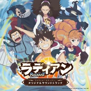 TVアニメ「ラディアン」オリジナルサウンドトラック