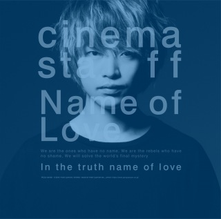 Name of Love(TVサイズver.)