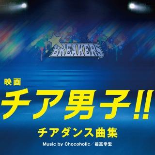 映画『チア男子!!』チアダンス曲集