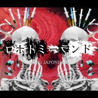 ロボトミーランド (Yunomi Remix)