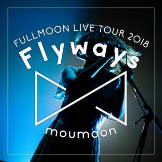 〜Flyways〜 IN YEBISU GARDEN HALL 2018.06.09