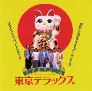 東京デラックス オリジナルサウンドトラック