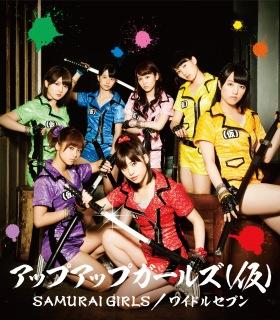 SAMURAI GIRLS/ワイドルセブン