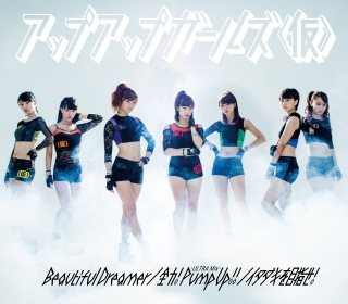 Beautiful Dreamer/全力!Pump Up!! -ULTRA Mix-/イタダキを目指せ!【通常盤】