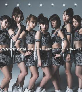 パーリーピーポーエイリアン/セブン☆ピース【初回限定盤A】
