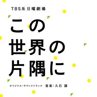 TBS系 日曜劇場「この世界の片隅に」 (オリジナル・サウンドトラック)