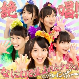 絶唱!なにわで生まれた少女たち (Special Edition)