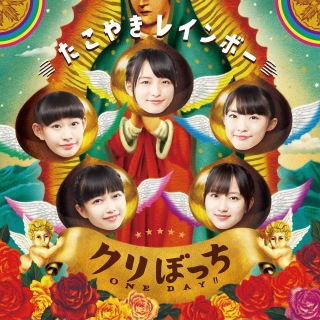 クリぼっち ONEDAY!! (Special Edition)