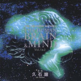 脳と心 BRAIN&MIND