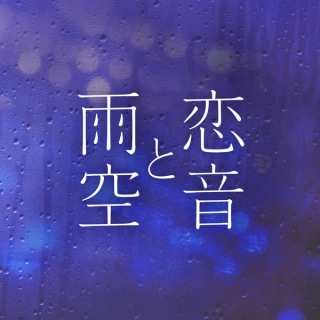 恋音と雨空 - Jazzy Rain REMIX -