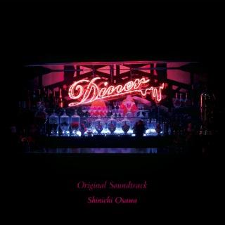 映画「Diner ダイナー」Original Soundtrack