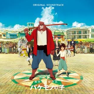 バケモノの子 オリジナル・サウンドトラック