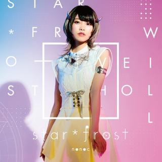 TVアニメ「彼方のアストラ」オープニングテーマ「star*frost」