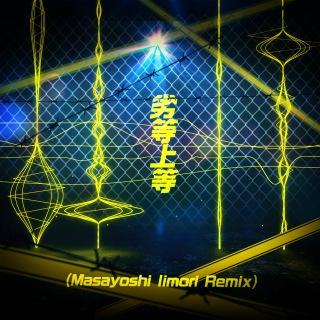 劣等上等(Masayoshi Iimori Remix)
