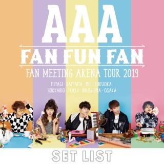 AAA FAN MEETING ARENA TOUR 2019 〜FAN FUN FAN〜SETLIST