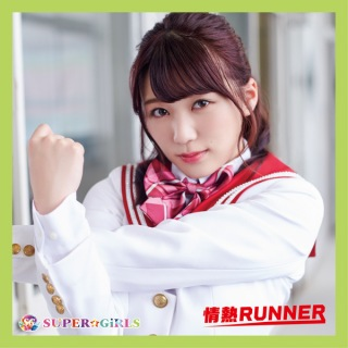 情熱RUNNER / NIJI色SKY