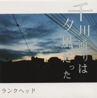 千川通りは夕風だった (Reissue)