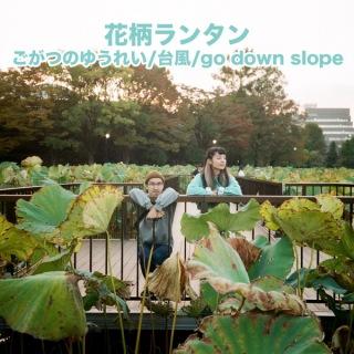 ごがつのゆうれい・台風・go down slope