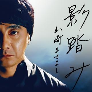 影踏み (movie ver.)