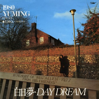 白日夢・DAY DREAM (Remastered 2019)