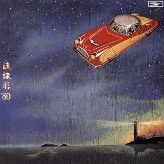 流線形 '80 (Remastered 2019)