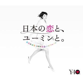 40周年記念ベストアルバム 日本の恋と、ユーミンと。 (Remastered 2019)