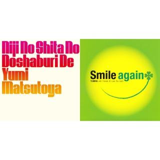 虹の下のどしゃ降りで / Smile again (Remastered 2019)