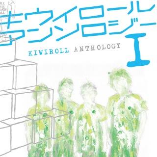 KIWIROLL ANTHOLOGY I