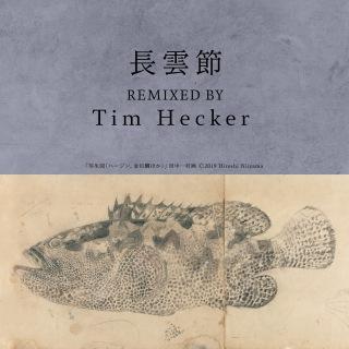 長雲節 (Tim Hecker Remix)
