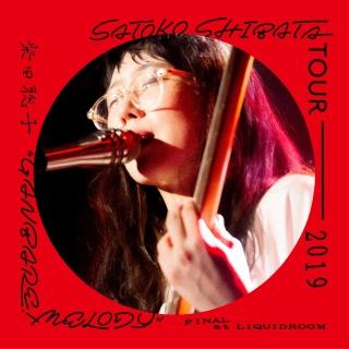 柴田聡子TOUR 2019 ''GANBARE! MELODY'' FINAL at LIQUIDROOM