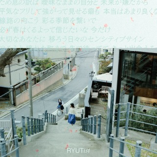 センシティブサイン(RYUTist×シンリズム×Orangeade LIVE at AFTER 6 JUNCTION Ver.)