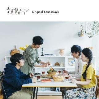 『青葉家のテーブル』オリジナル・サウンドトラック