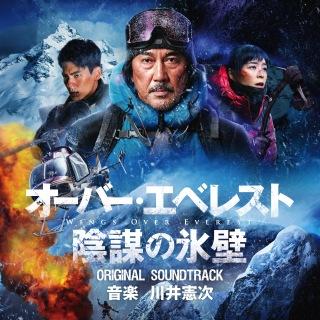 「オーバー・エベレスト 陰謀の氷壁」オリジナル・サウンドトラック