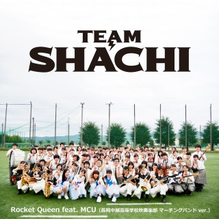 Rocket Queen feat. MCU (長岡中越高等学校吹奏楽部 マーチングバンド ver.)