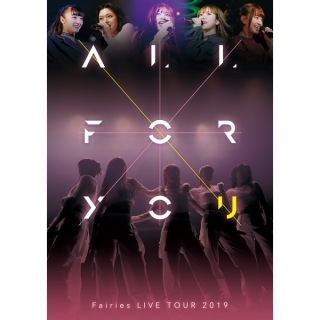 フェアリーズLIVE TOUR 2019-ALL FOR YOU-