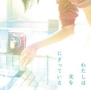 映画「わたしは光をにぎっている」オリジナル・サウンドトラック