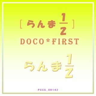 らんま1/2 DoCo★ ファースト