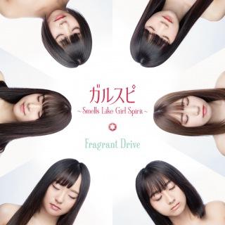 ガルスピ 〜Smells Like Girl Spirit〜 (Special Edition)