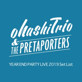 ohashiTrio & THE PRETAPORTERS YEAR END PARTY LIVE 2019 Set List at Orchard Hall 2019.12.19