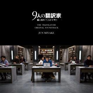 映画『9人の翻訳家囚われたベストセラー』オリジナル・サウンドトラック
