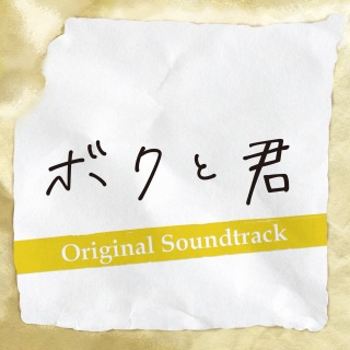 ボクと君 (Original Soundtrack)