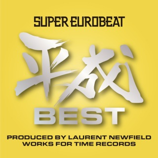 SUPER EUROBEAT HEISEI(平成) BEST 〜PRODUCED BY LAURENT NEWFIELD WORKS FOR TIME RECORDS〜