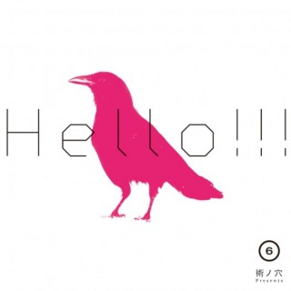 術ノ穴Presents「HELLO!!!vo.6」