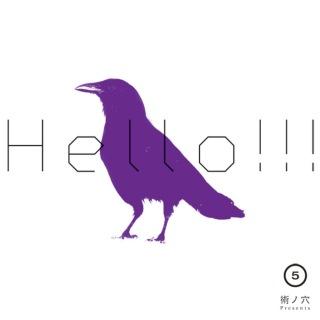 術ノ穴Presents「HELLO!!!vol.5」
